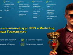 Профессиональный курс SEO&Marketing