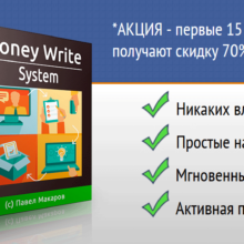Money Write System