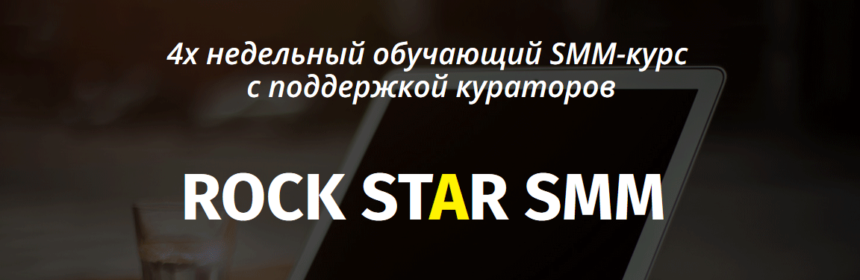 ROCK STAR SMM