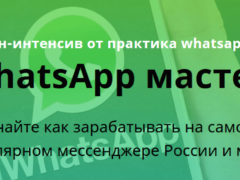 WhatsApp мастер