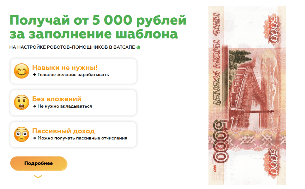 WhatsApp Money - видеокурс Александра Глухаря (продвинутый тариф)