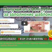 WhatsApp Money — видеокурс Александра Глухаря (продвинутый тариф)