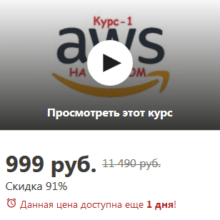 AWS — С Нуля до Профессионала (Amazon Web Services)